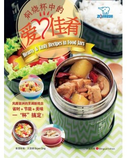ZOJIRUSHI RECIPE BOOK (HEARTY & TASTY RECIPE IN FOOD JARS)